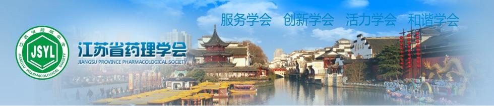 江苏省药理学会官网